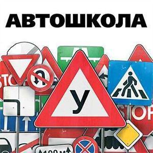 Автошколы Ижморского