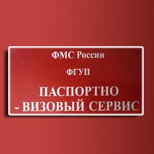 Паспортно-визовые службы Ижморского