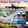 Авиа- и ж/д билеты в Ижморском