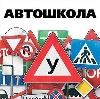 Автошколы в Ижморском