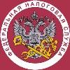 Налоговые инспекции, службы в Ижморском