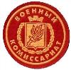 Военкоматы, комиссариаты в Ижморском