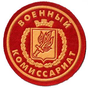 Военкоматы, комиссариаты Ижморского